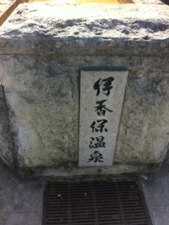 伊香保温泉.JPG