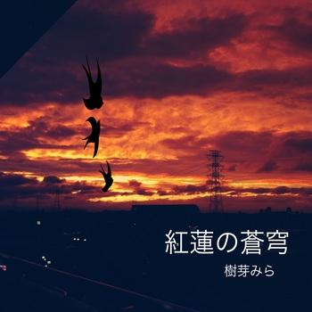 紅蓮の蒼穹(アルバムジャケット).jpg